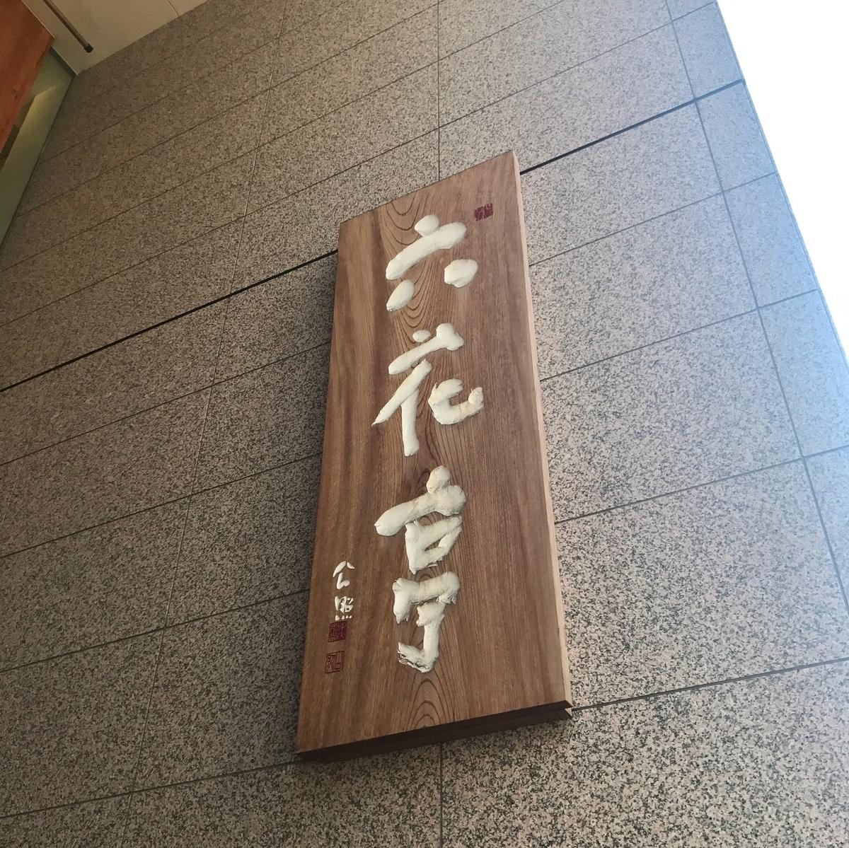 f:id:onna_jiro:20190507153009j:plain