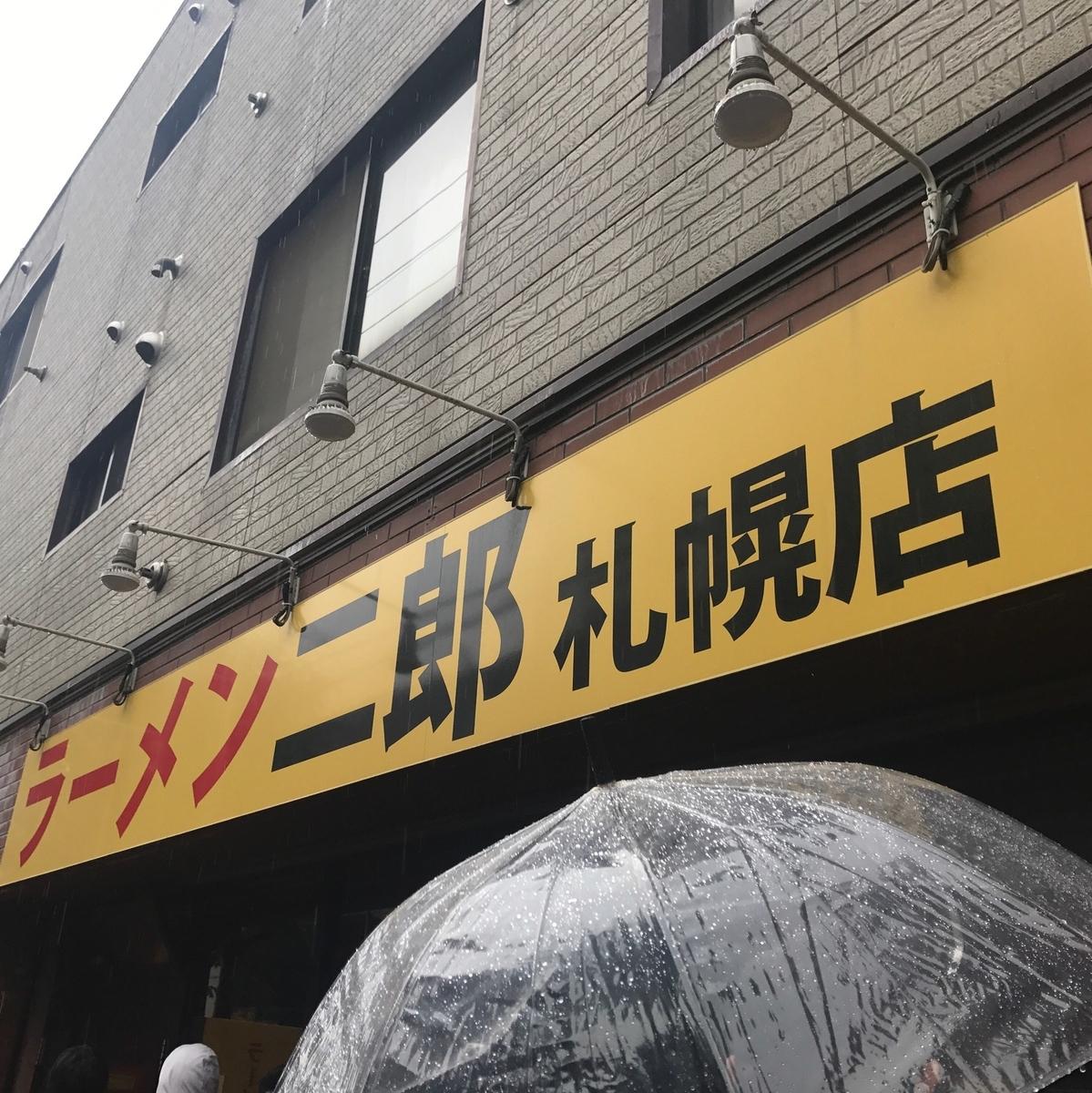 f:id:onna_jiro:20190609155545j:plain