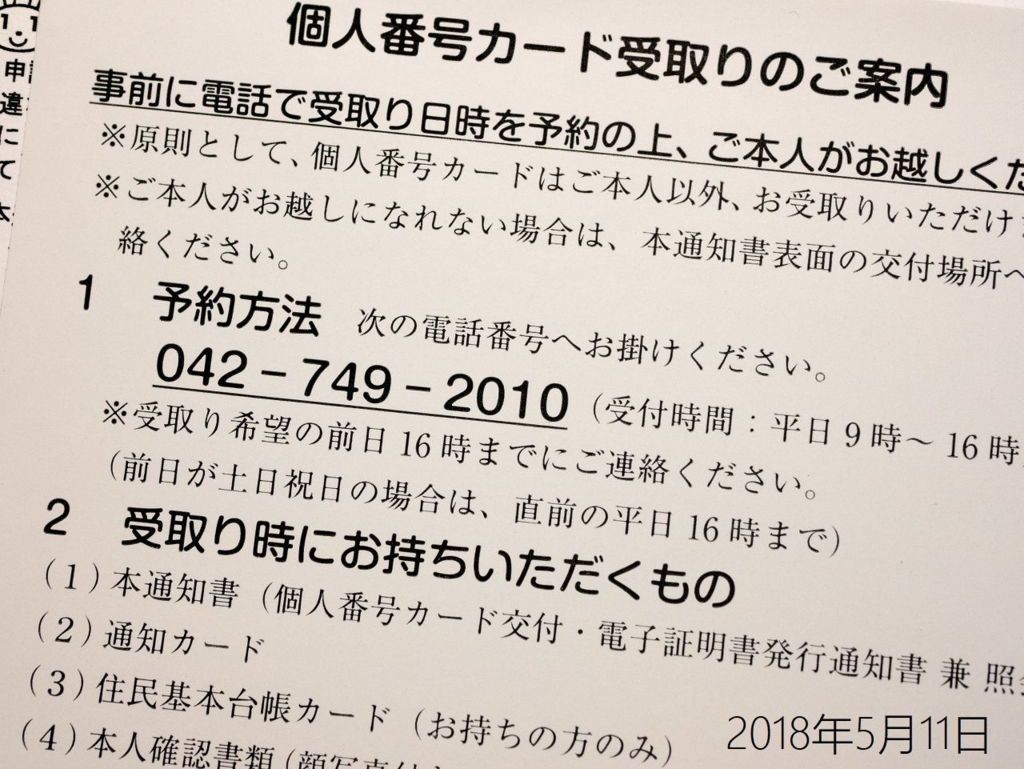 f:id:ono-saga:20180508095027j:plain