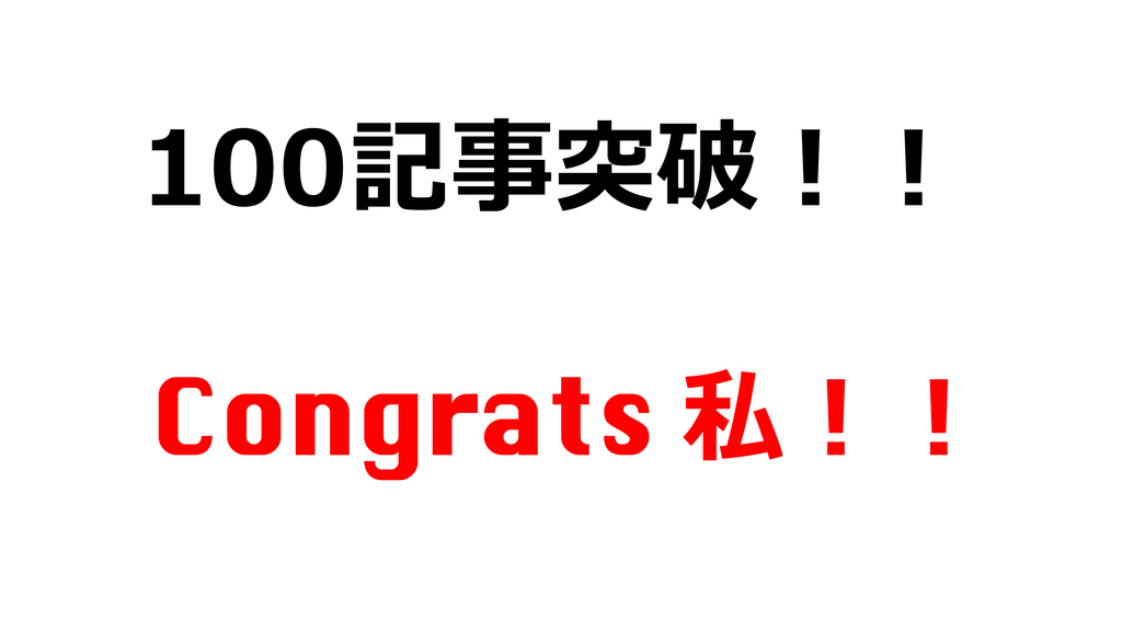f:id:ono-satoshi0219:20181123191923p:plain