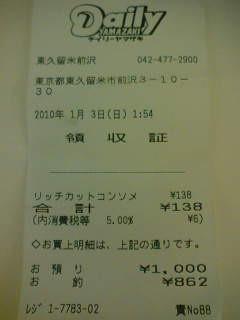 f:id:ono-win:20100104193716j:image