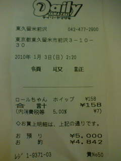 f:id:ono-win:20100104193718j:image