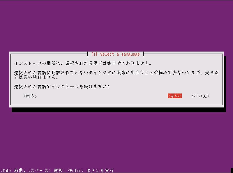 【初心者でもわかる】Ubuntuのインストール方法 …