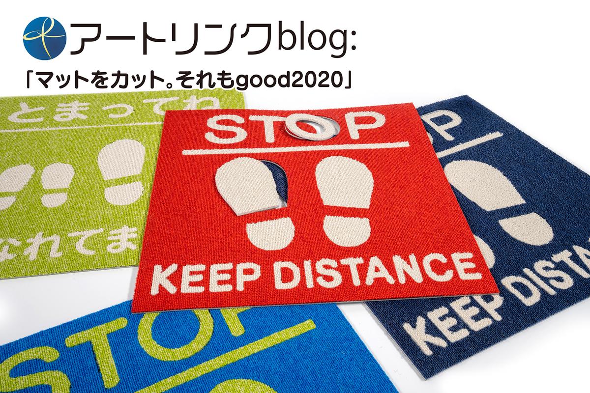 f:id:onodera-artlink:20200720113350j:plain