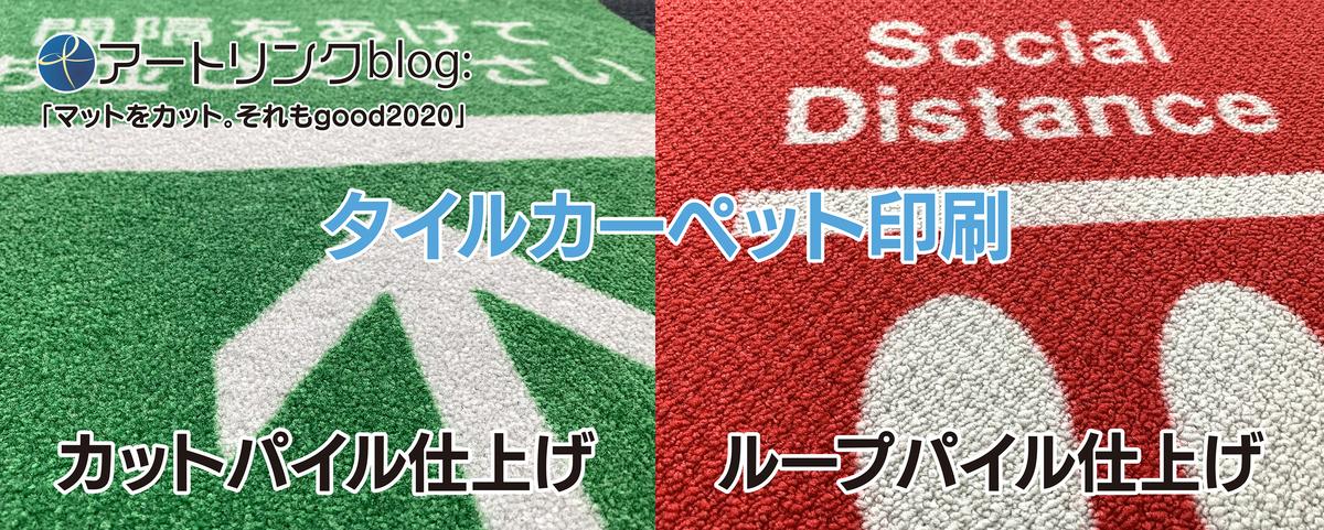 f:id:onodera-artlink:20200720114014j:plain