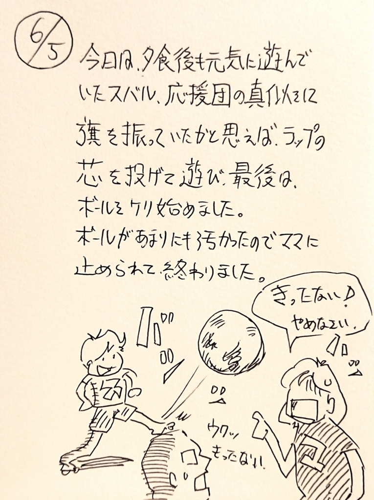 f:id:onokoji007:20180605215621j:plain