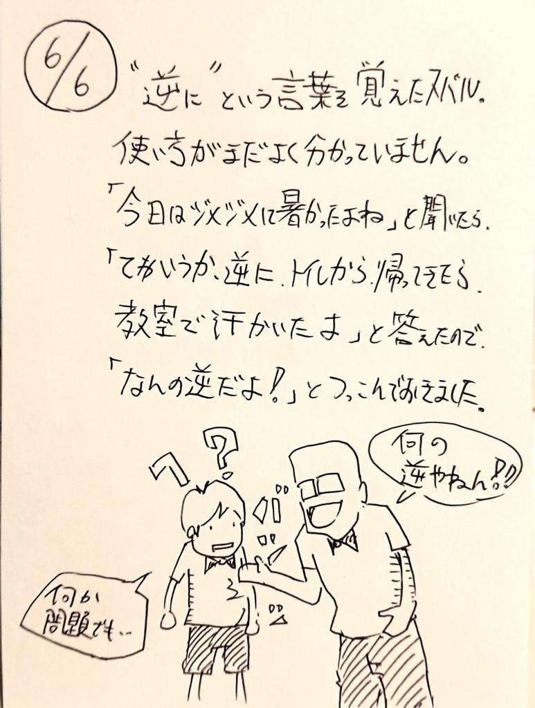 f:id:onokoji007:20180606220411j:plain