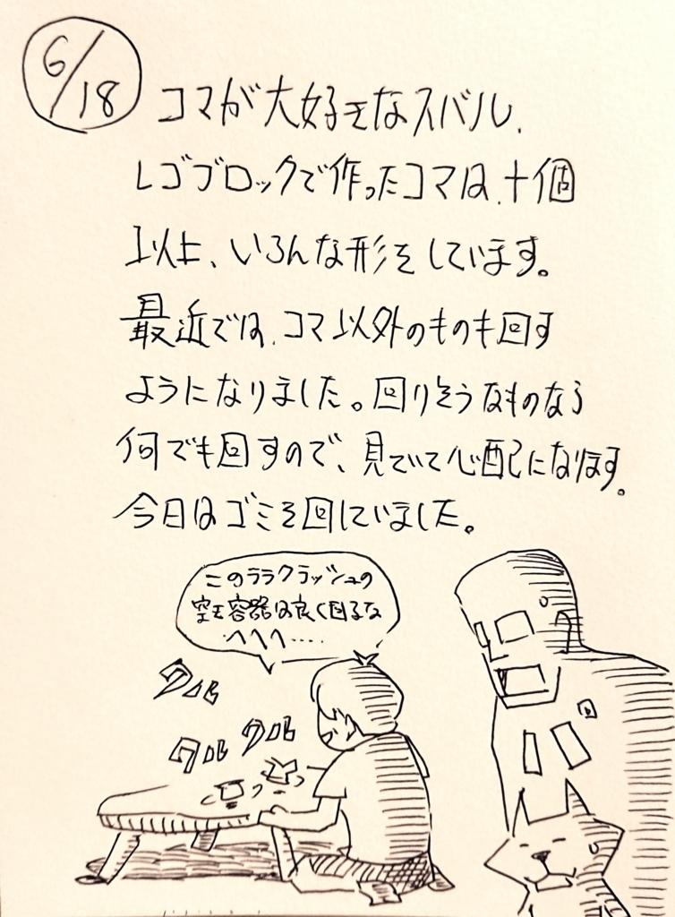 f:id:onokoji007:20180618214927j:plain