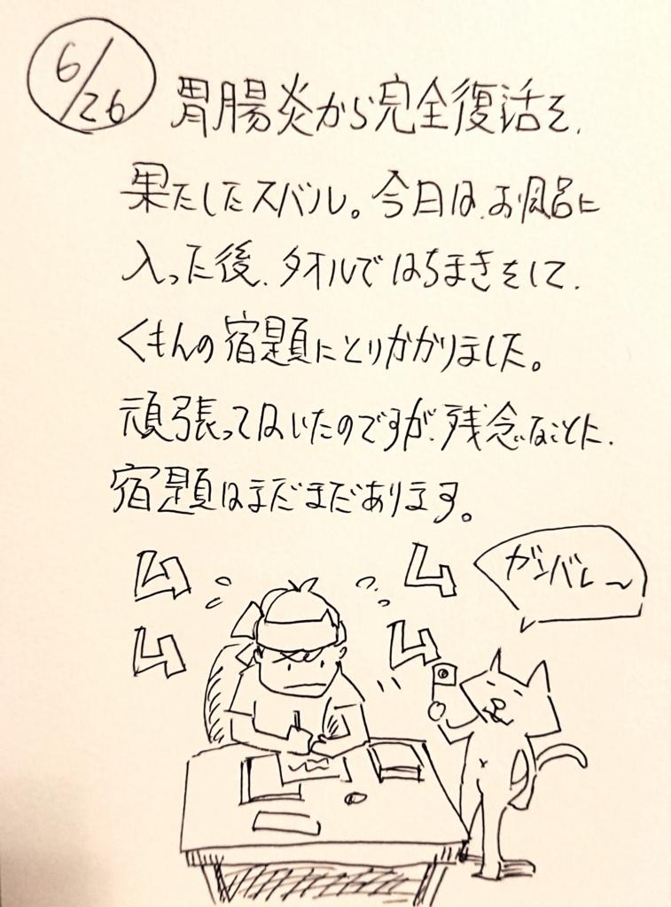f:id:onokoji007:20180626214822j:plain