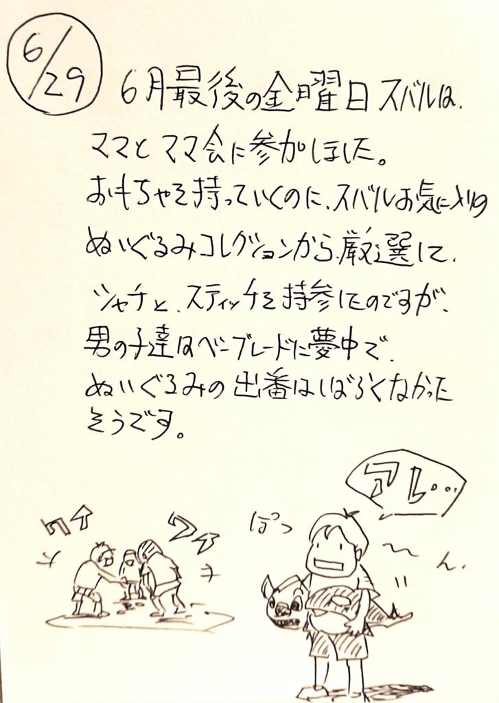 f:id:onokoji007:20180629231155j:plain