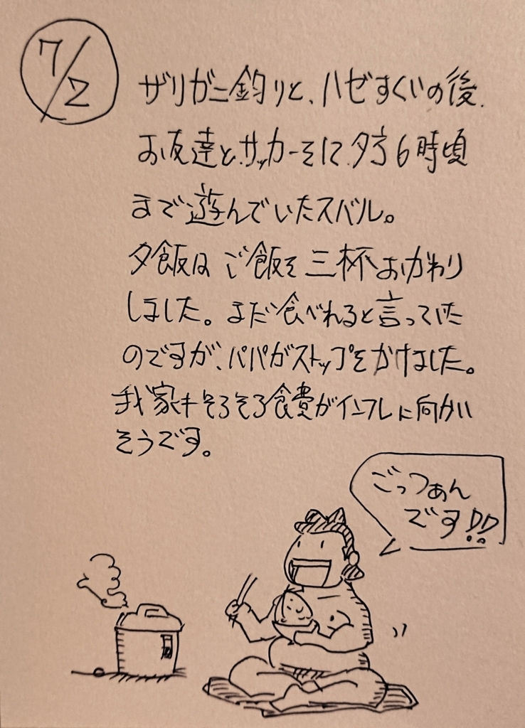 f:id:onokoji007:20180702221023j:plain