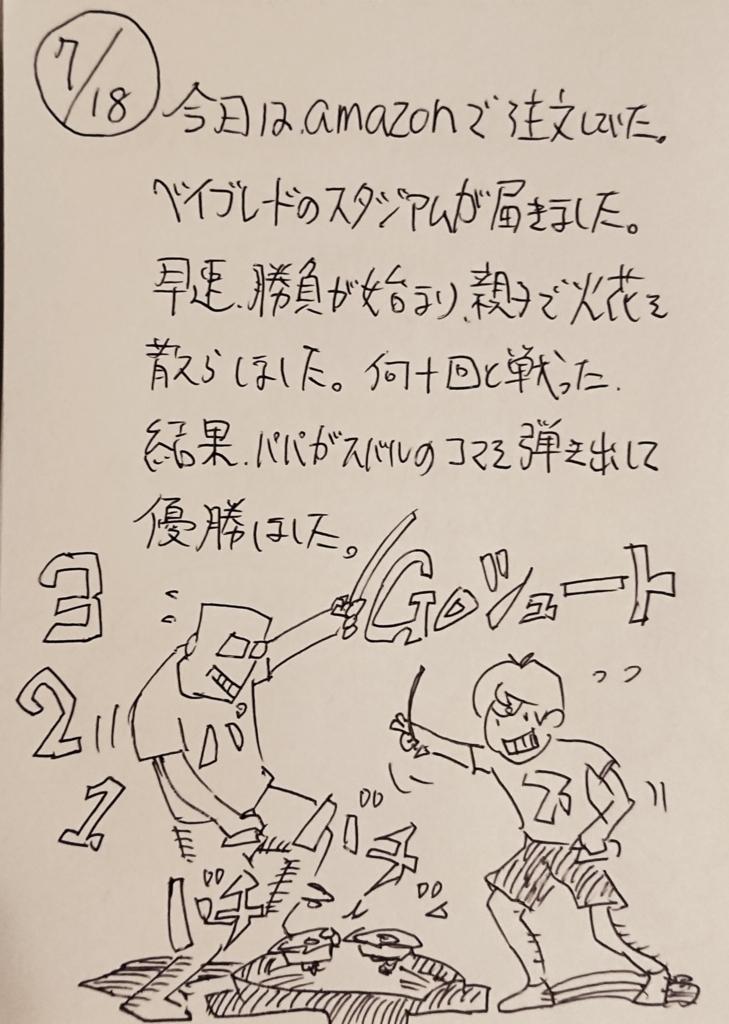 f:id:onokoji007:20180718220754j:plain