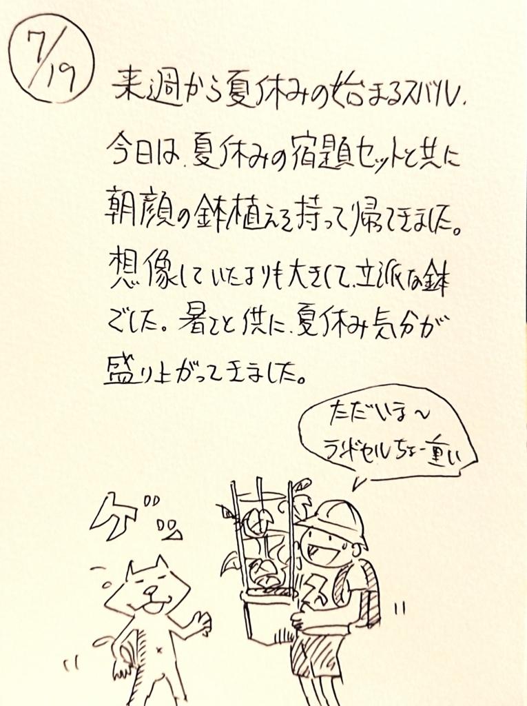 f:id:onokoji007:20180719213348j:plain