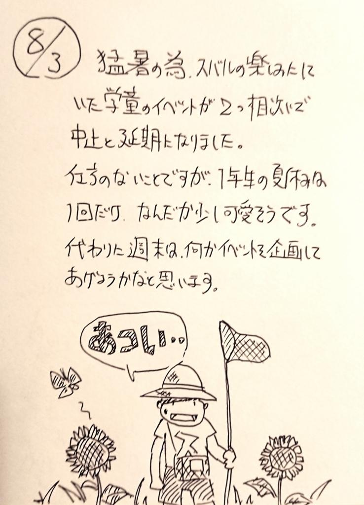 f:id:onokoji007:20180803235428j:plain