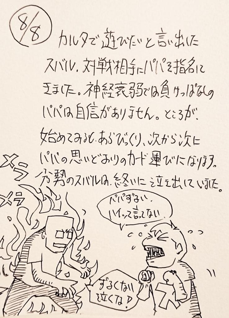 f:id:onokoji007:20180808220108j:plain