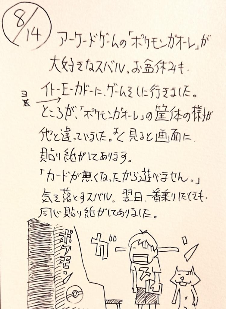 f:id:onokoji007:20180814214609j:plain