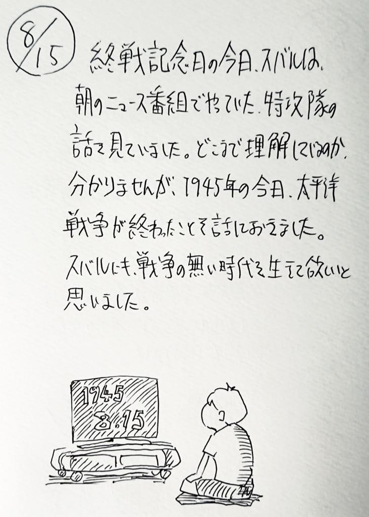 f:id:onokoji007:20180815163456j:plain