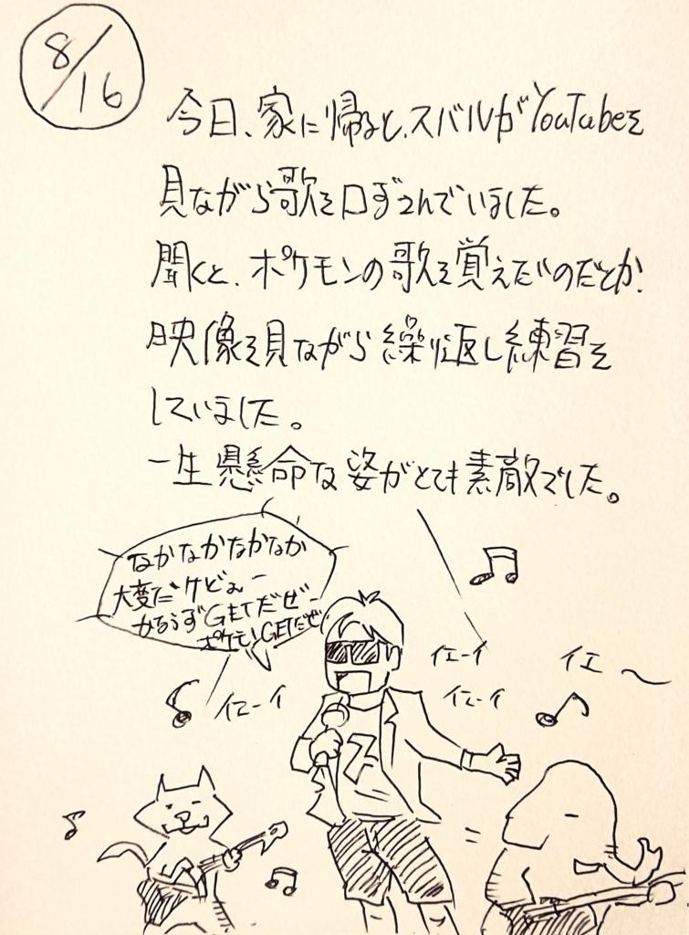 f:id:onokoji007:20180816215802j:plain