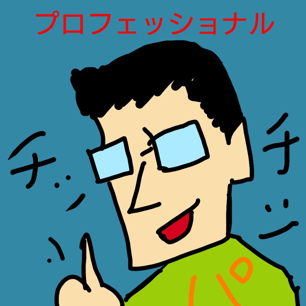 f:id:onokoji007:20180824191238p:plain