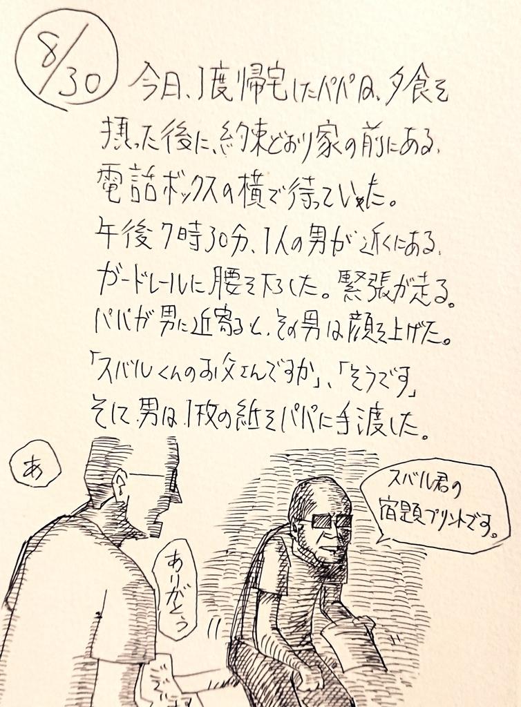 f:id:onokoji007:20180830210627j:plain