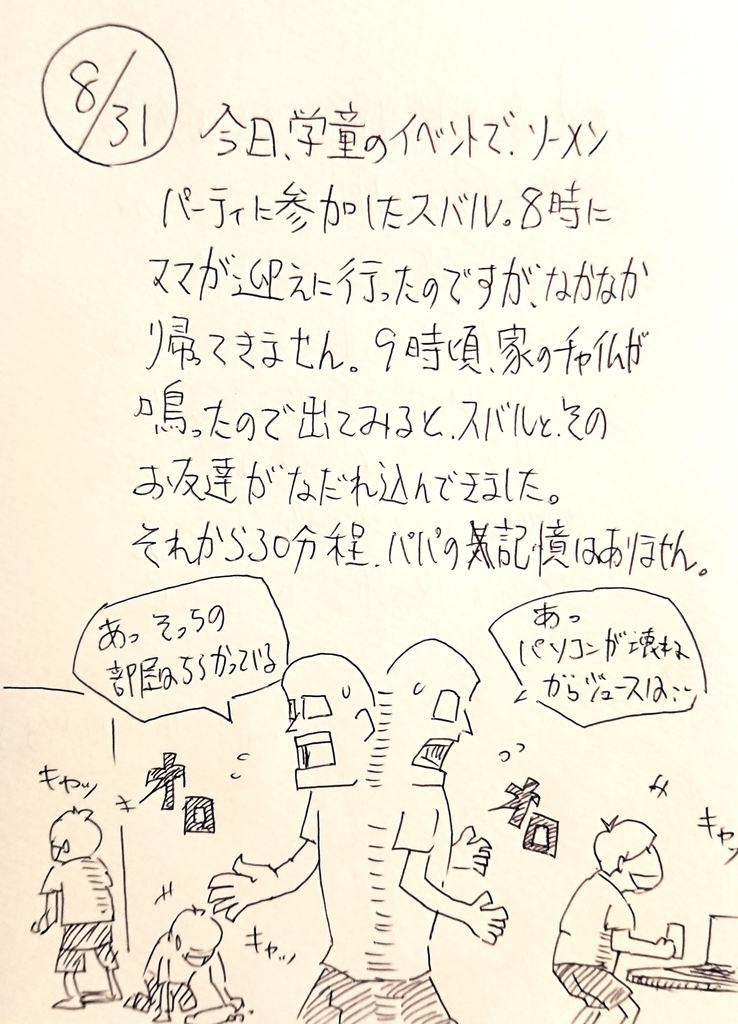 f:id:onokoji007:20180831222816j:plain