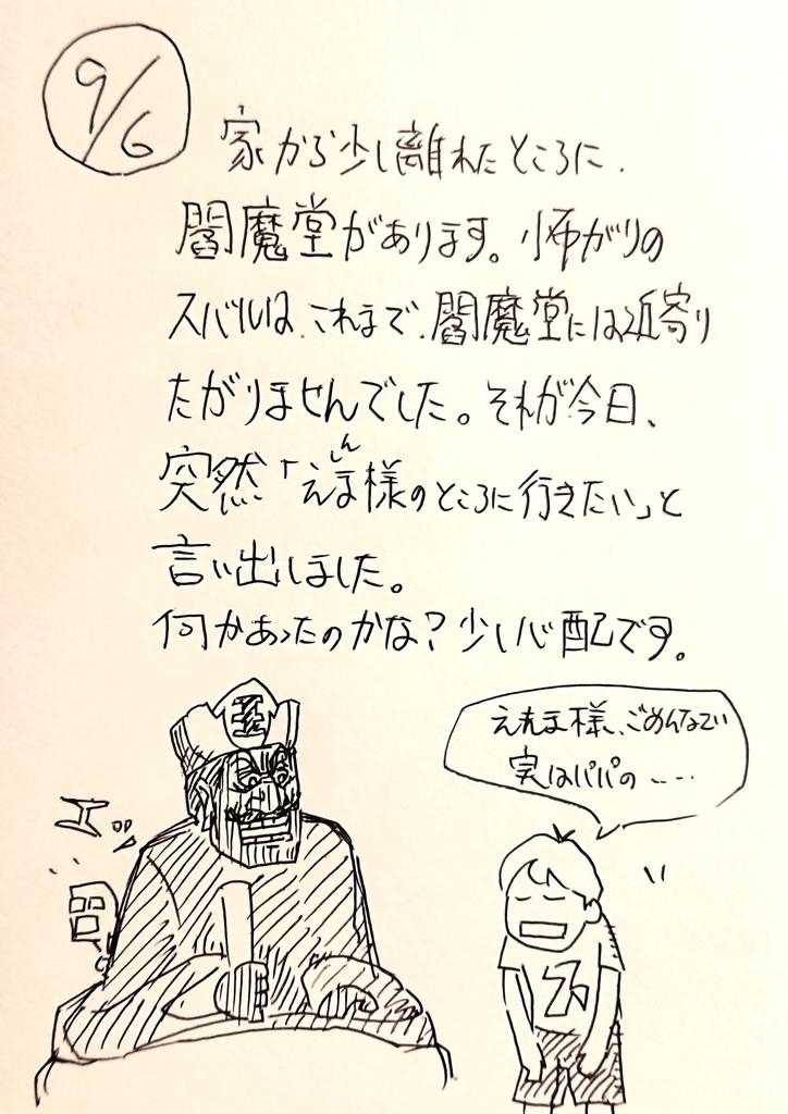 f:id:onokoji007:20180906221239j:plain
