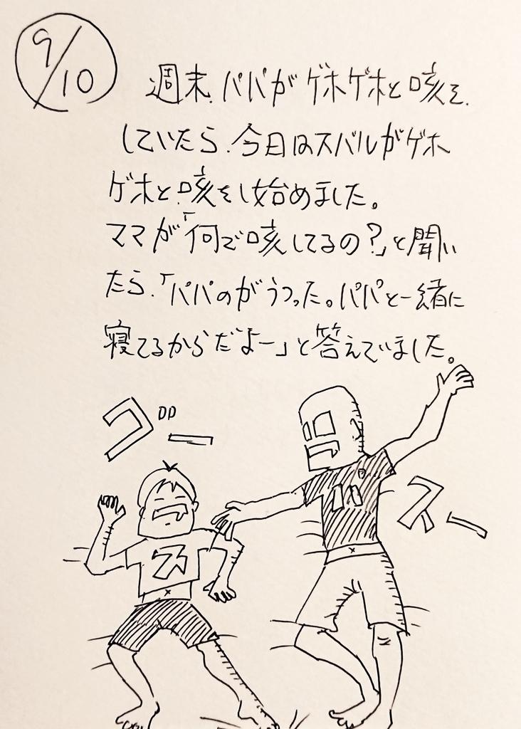 f:id:onokoji007:20180910215640j:plain