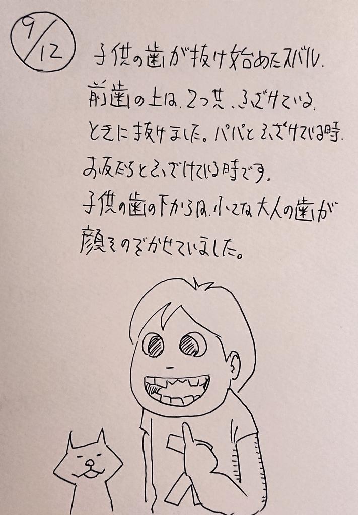 f:id:onokoji007:20180913063425j:plain