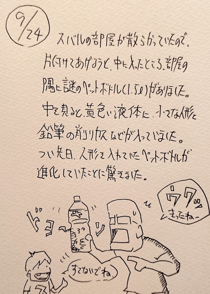 f:id:onokoji007:20180925223049j:plain
