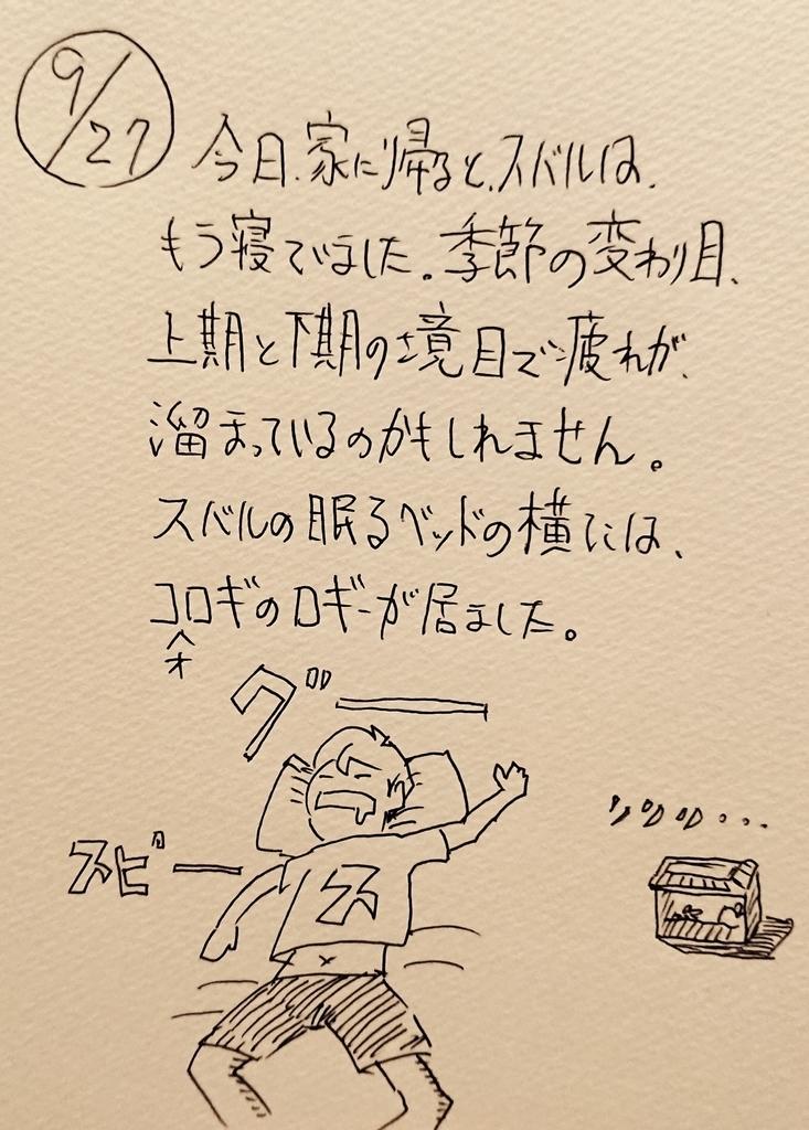 f:id:onokoji007:20180927221834j:plain