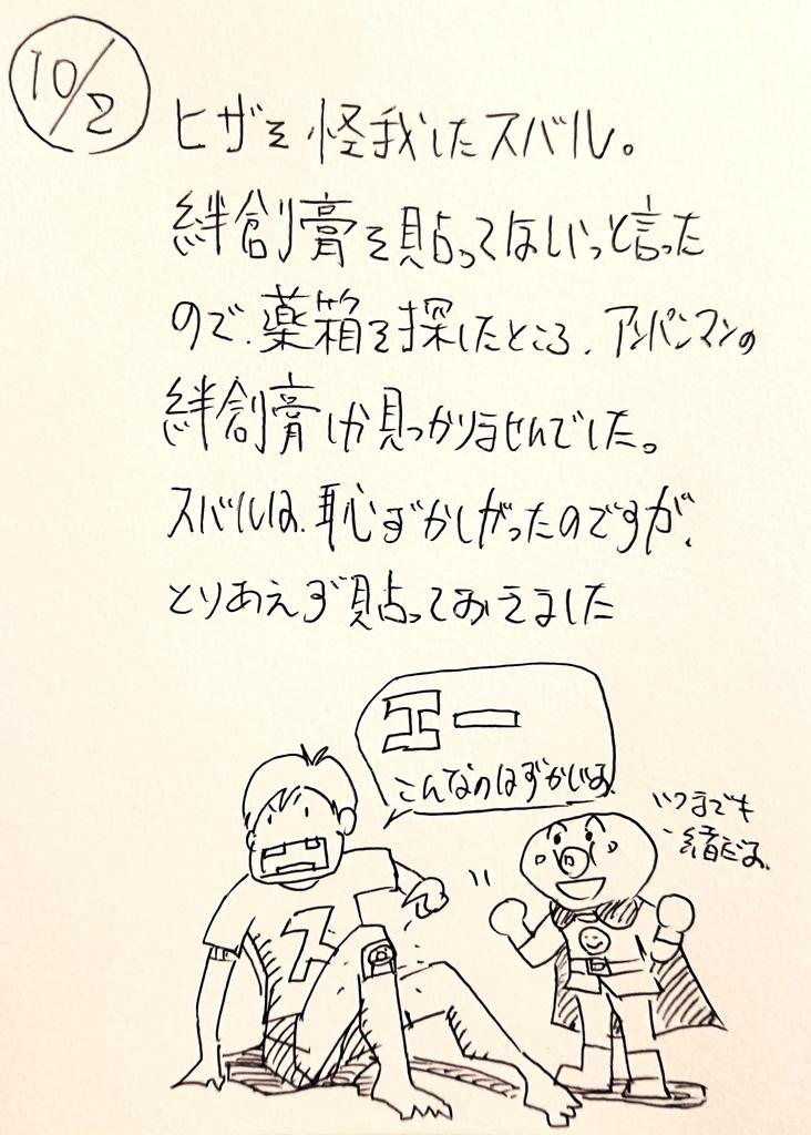 f:id:onokoji007:20181002220124j:plain