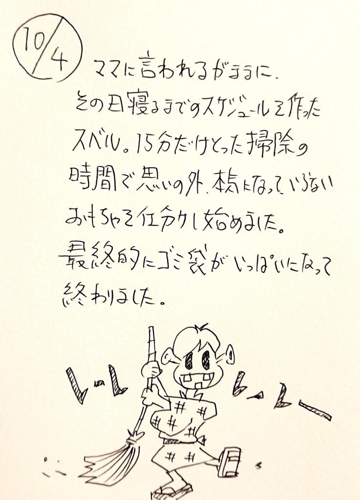 f:id:onokoji007:20181005080145j:plain