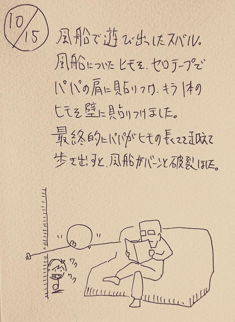 f:id:onokoji007:20181016080025j:plain