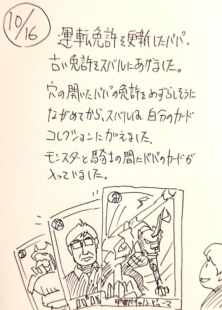 f:id:onokoji007:20181016214342j:plain