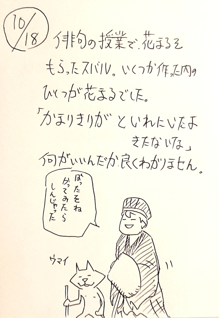 f:id:onokoji007:20181018215743j:plain