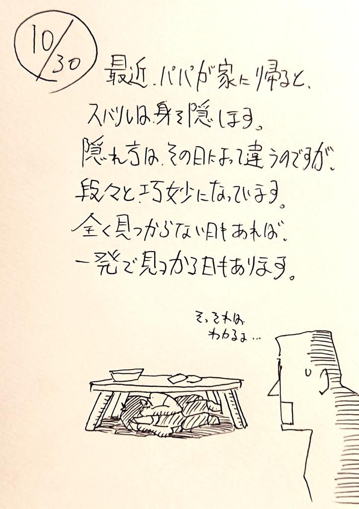 f:id:onokoji007:20181030215223j:plain