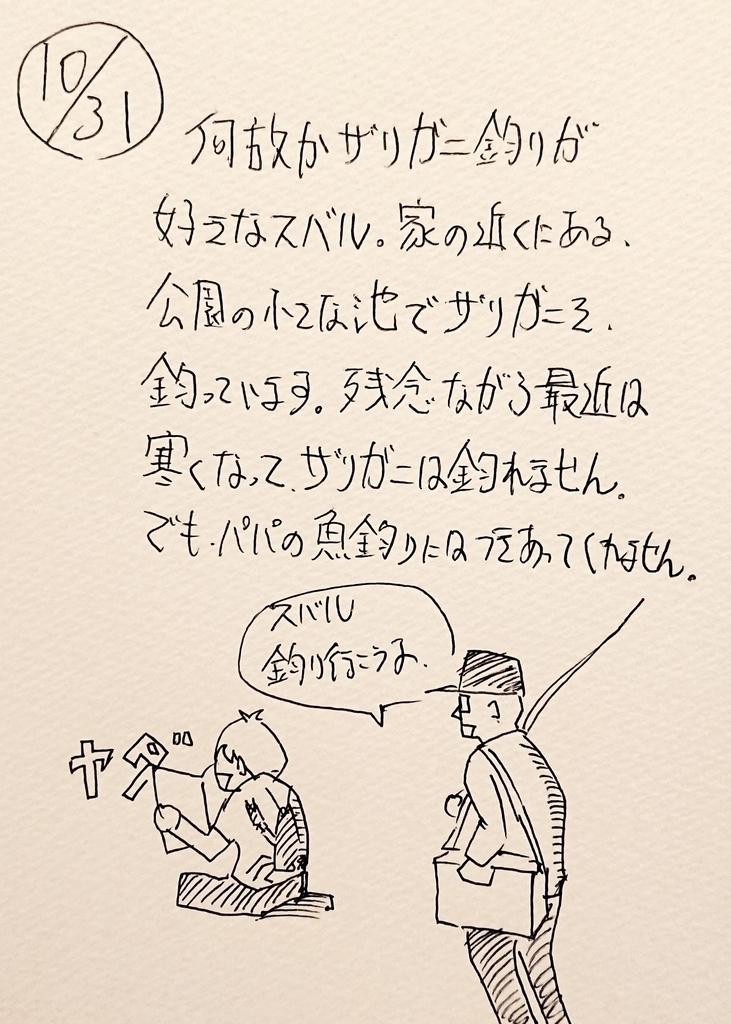 f:id:onokoji007:20181031225129j:plain