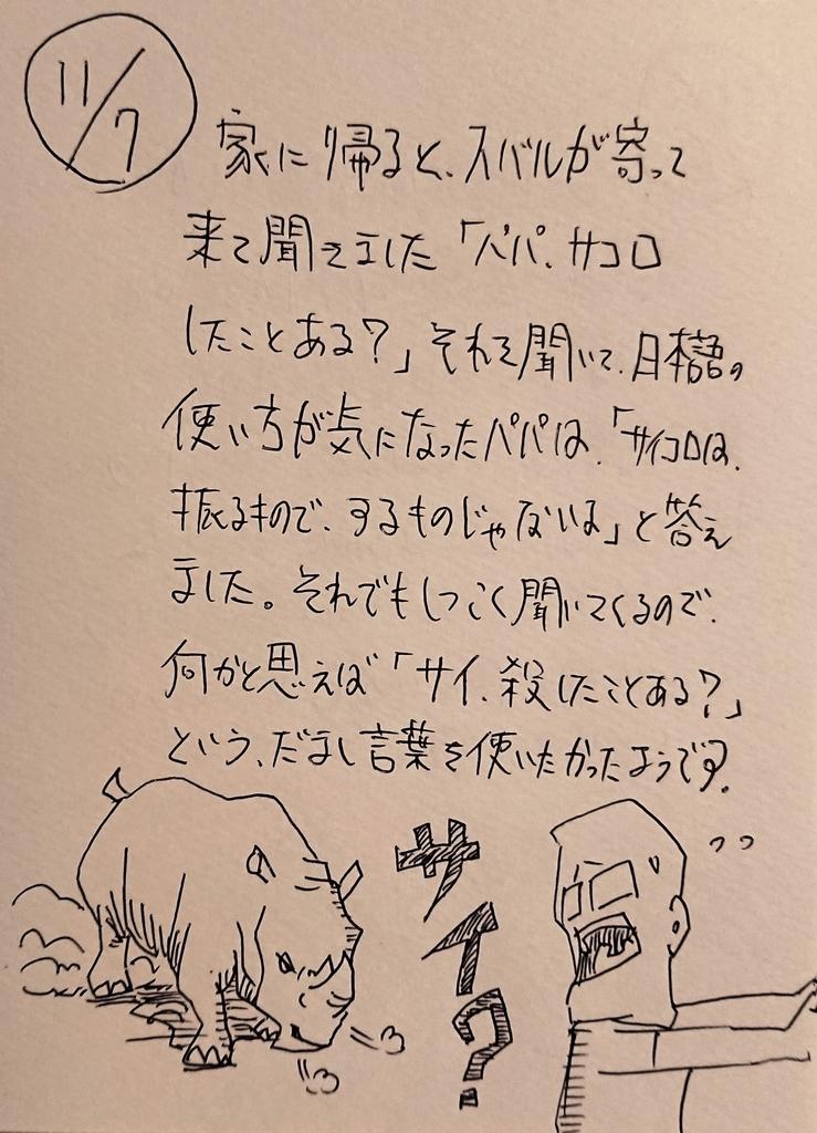 f:id:onokoji007:20181107212550j:plain