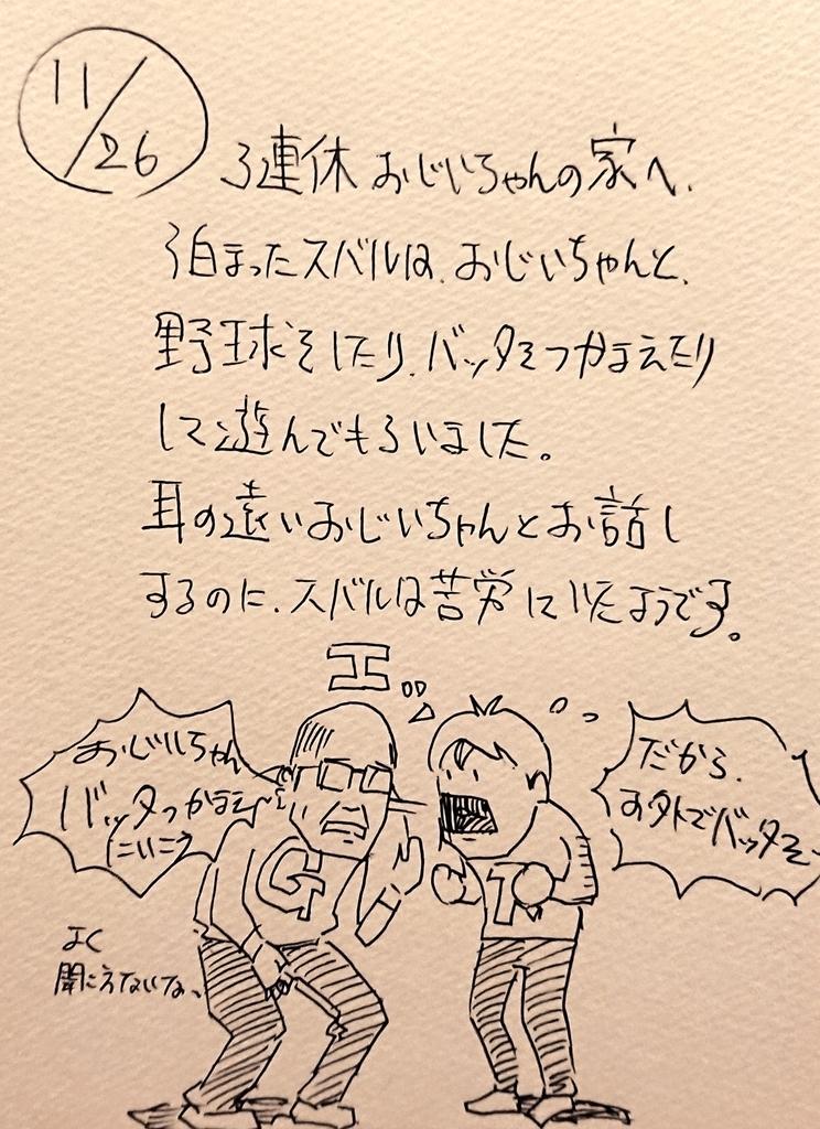 f:id:onokoji007:20181126231701j:plain