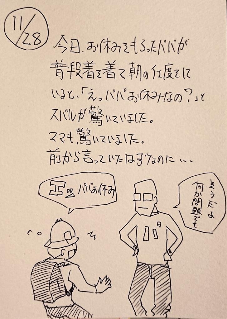 f:id:onokoji007:20181128222554j:plain