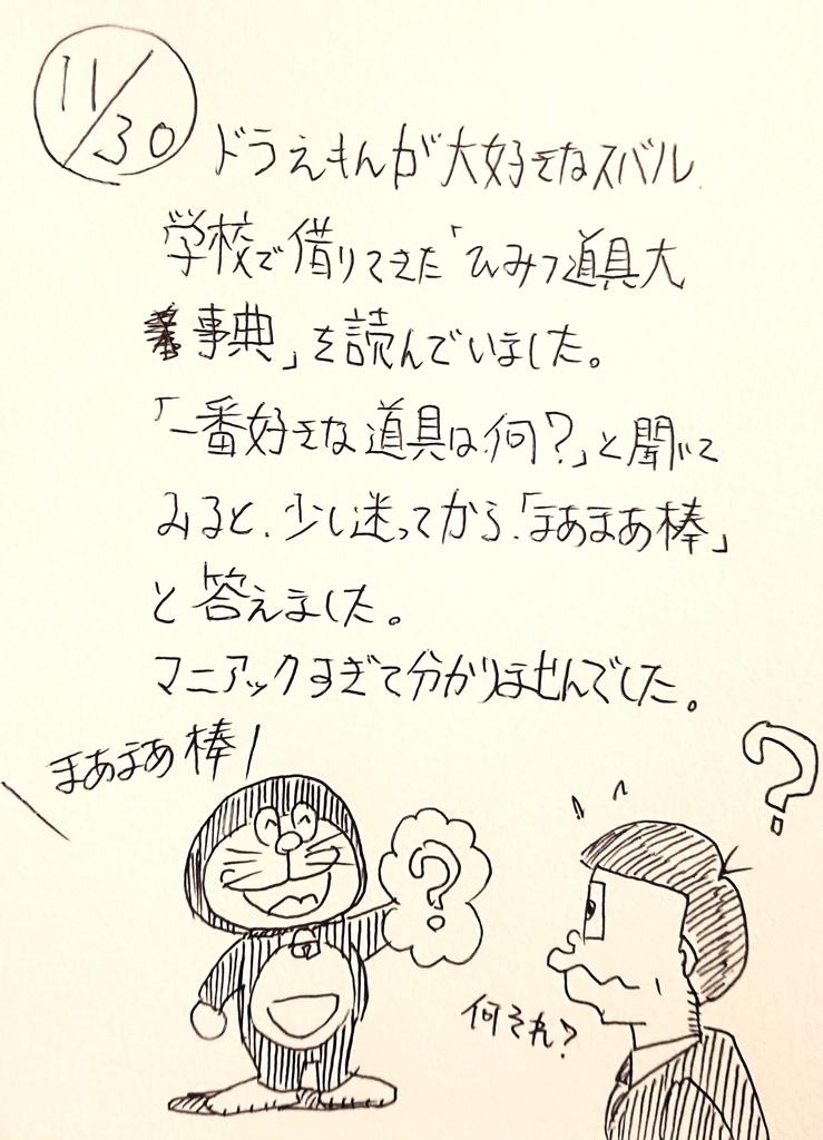 f:id:onokoji007:20181130223156j:plain