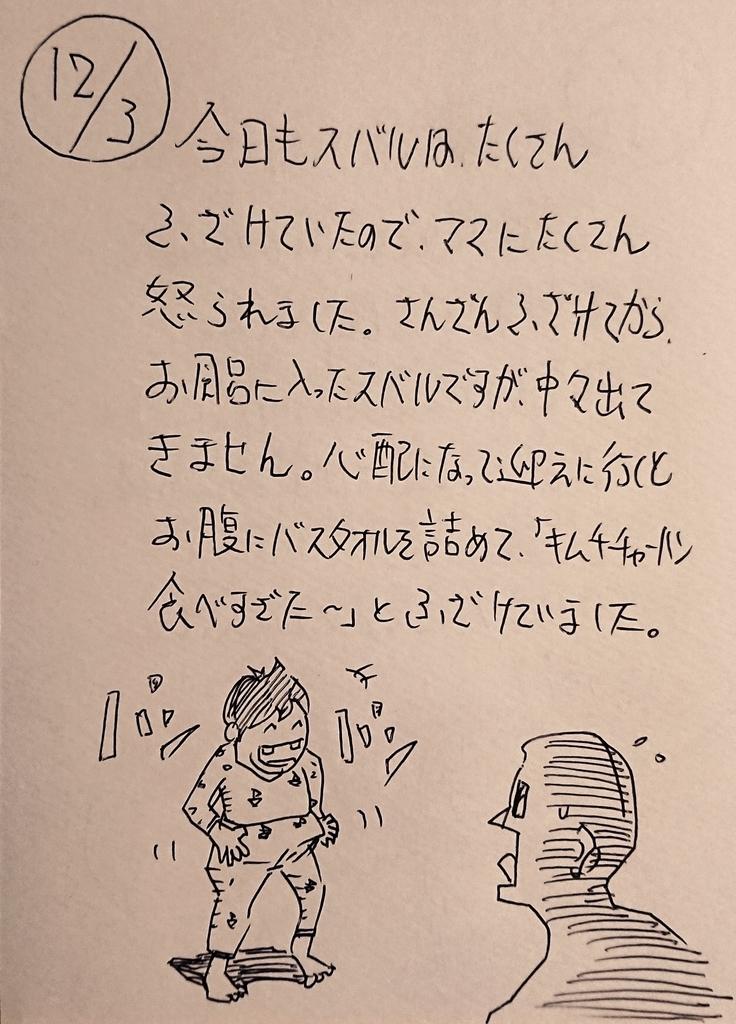 f:id:onokoji007:20181203221906j:plain