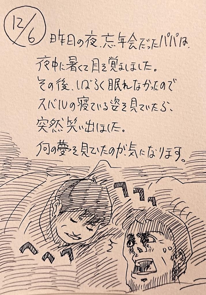 f:id:onokoji007:20181206222830j:plain