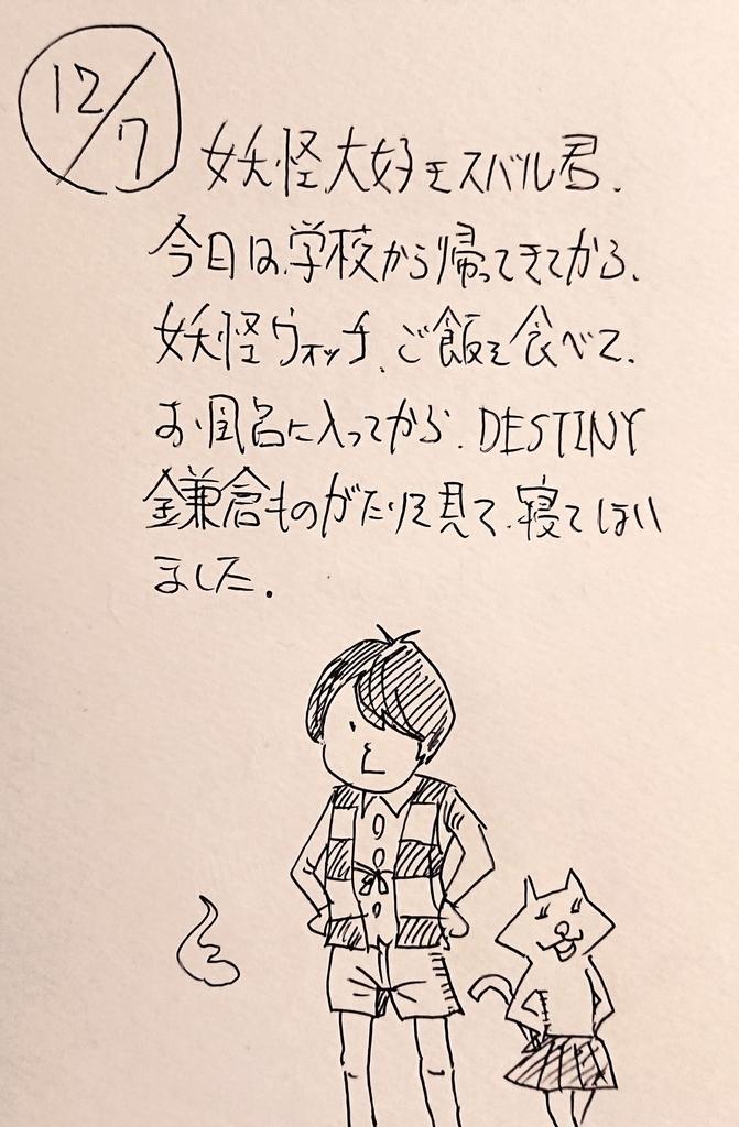f:id:onokoji007:20181207222943j:plain