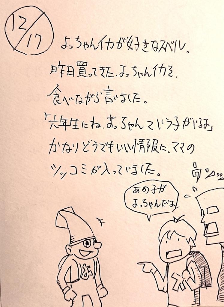 f:id:onokoji007:20181217215725j:plain