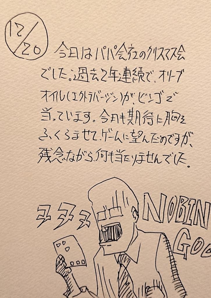 f:id:onokoji007:20181220231625j:plain