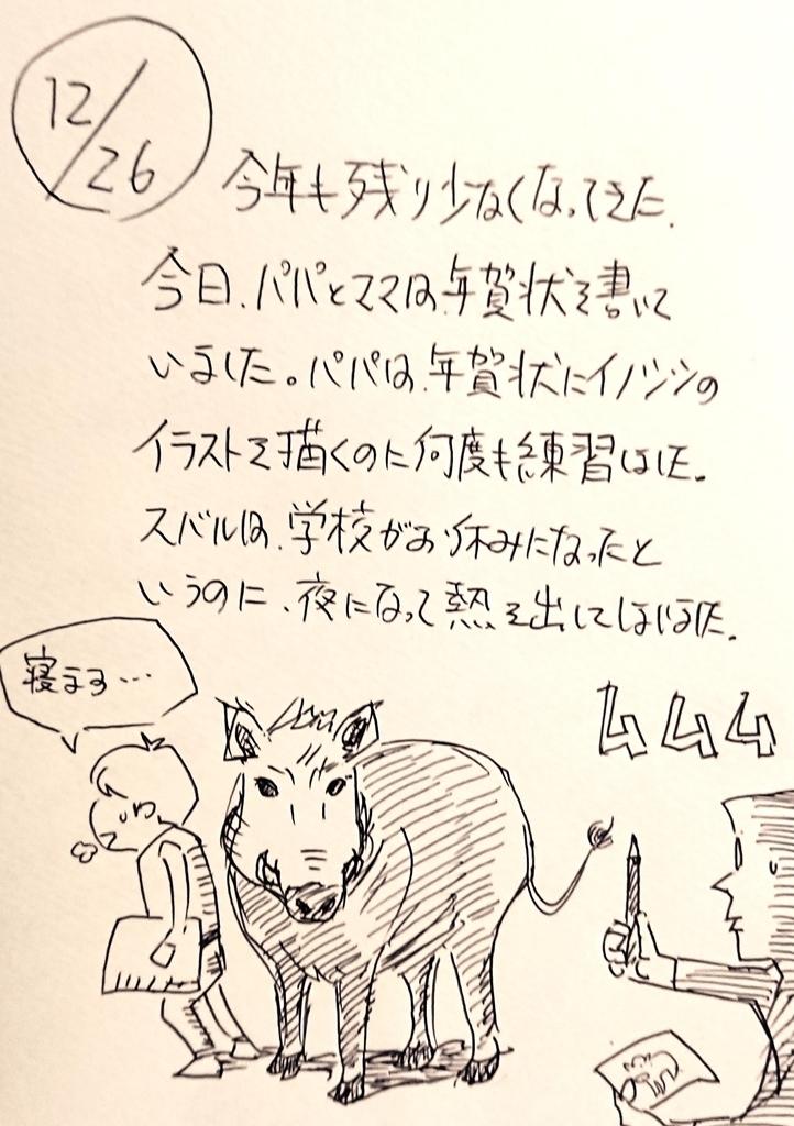 f:id:onokoji007:20181226231642j:plain