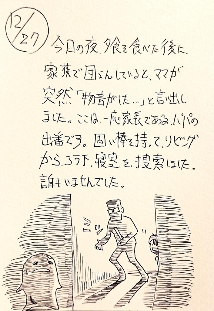 f:id:onokoji007:20181227215001j:plain