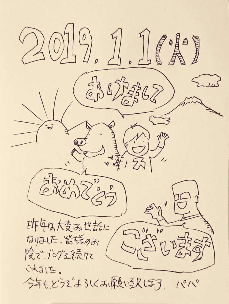f:id:onokoji007:20190101163608j:plain