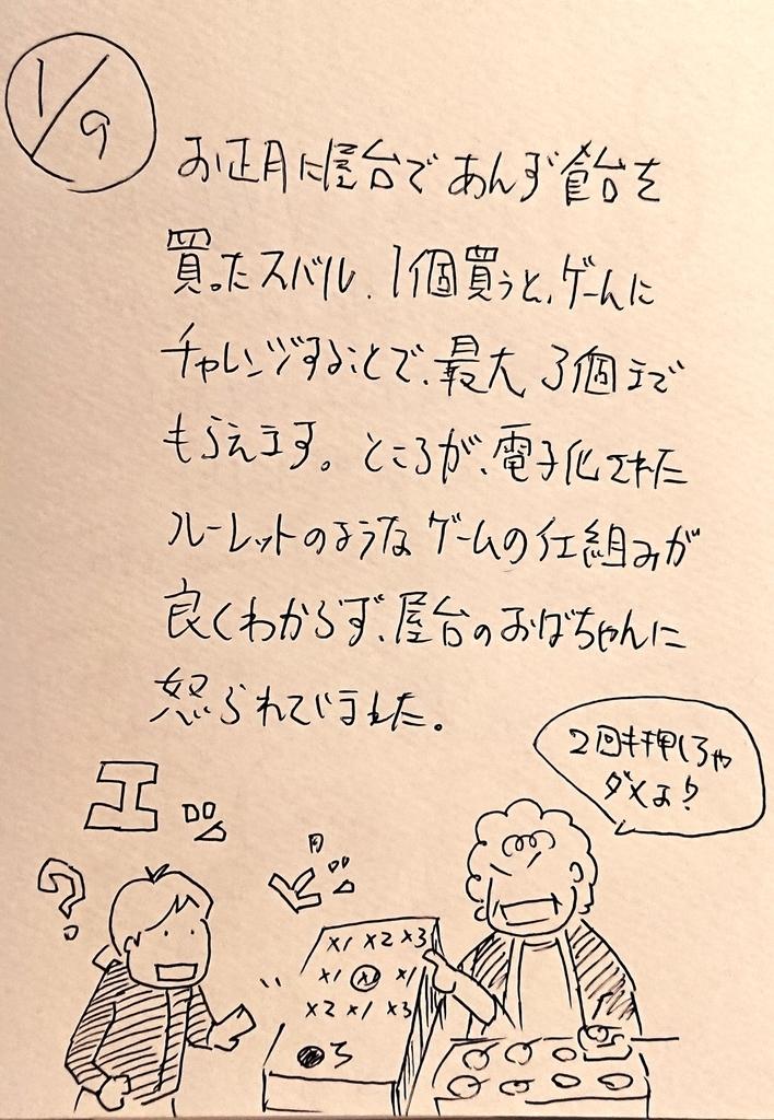 f:id:onokoji007:20190109222632j:plain